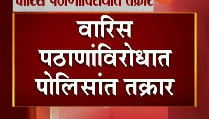 Pune BJP Filed Police Complaint Against MIMs Waris Pathan For Controversial Statement