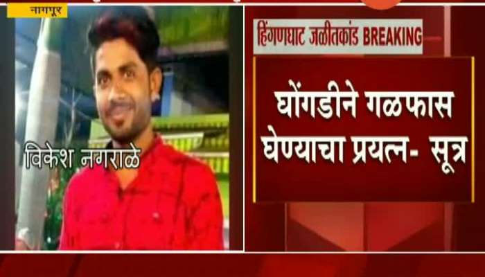 Nagpur Vikhesh Nagrale Try To Attempt Suicide