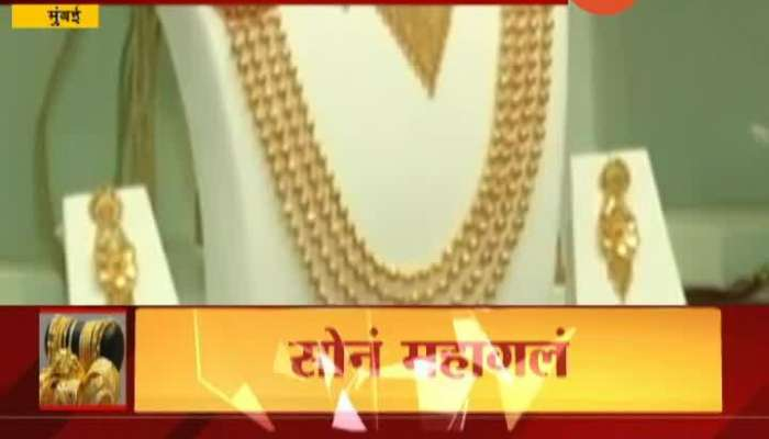 Mumbai Gold Rate High In Future