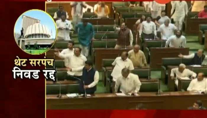 Maha Vikas Aghadi Pass Bill For Cancellation Of Lok Niyukt Sarpanch