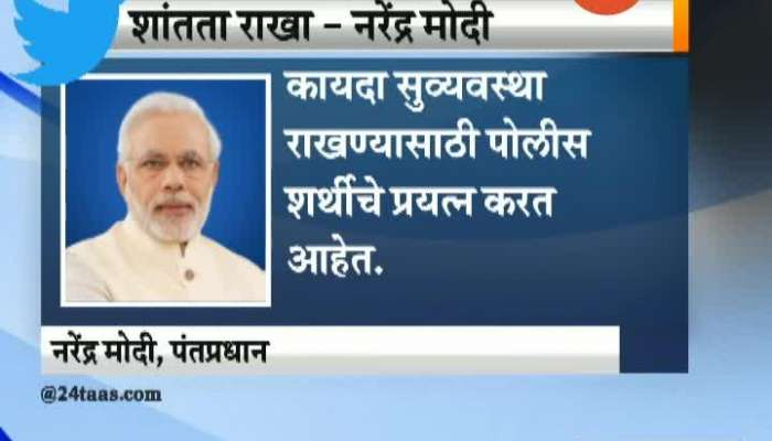 PM Modi Tweet And Appeal Maintain Peace And Brotherhood To People Of Delhi