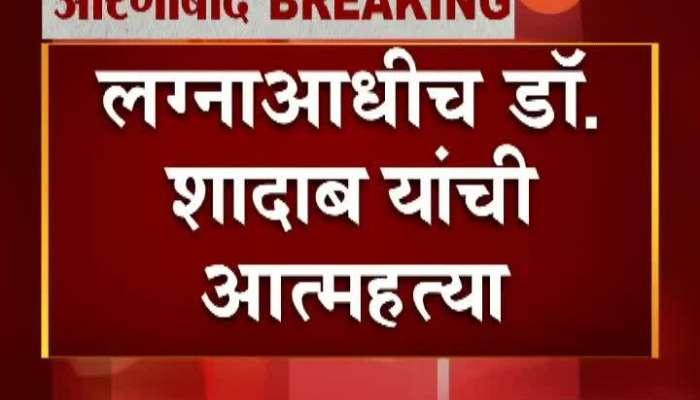 Aurangabad 28 Yrs Women Doctor Suicide