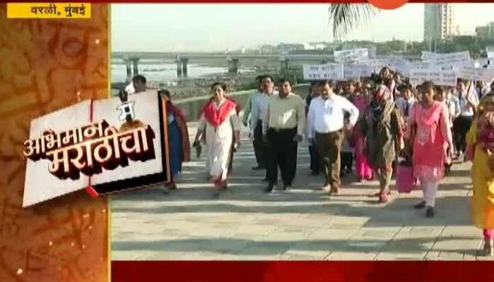 Mumbai Worli School Students Prabhat Feri On Eve Of Marathi Bhasha Din Celebration