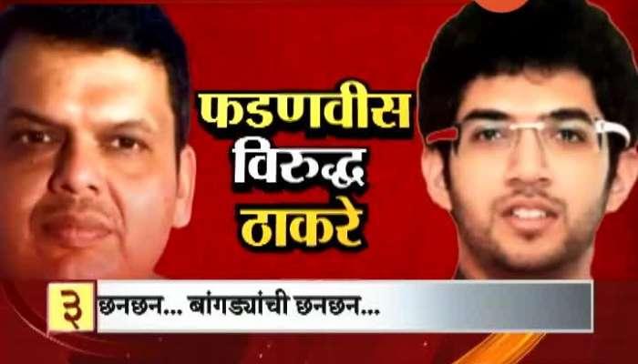 Mumbai Bangles War Between Devendra Fadanvis And Aditya Thackeray