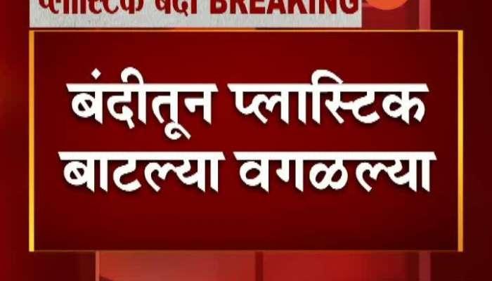 Minister Aditya Thackeray On Maharashtra Free From Single Use Disposable Plastic