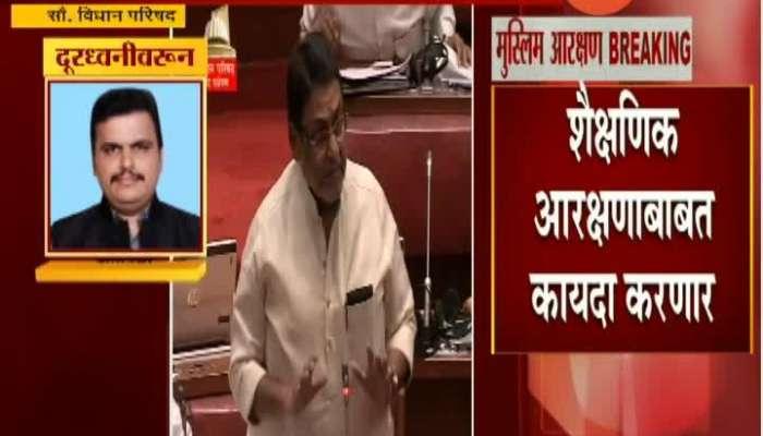 NCP Minister Nawab Malik On Muslim Reservation