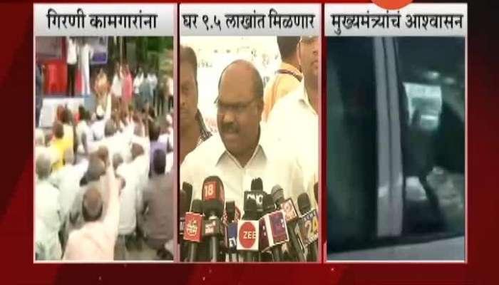 Mumbai Shiv Sena Minister Anil Parab On House To Girni Kamkar Price