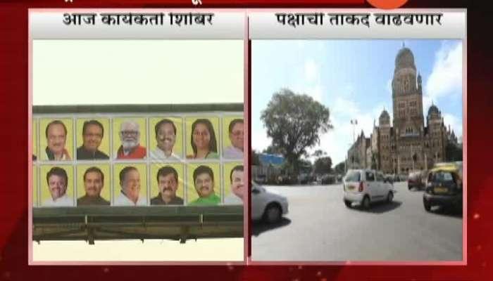 Mumbai NCP Mission Mahapalika