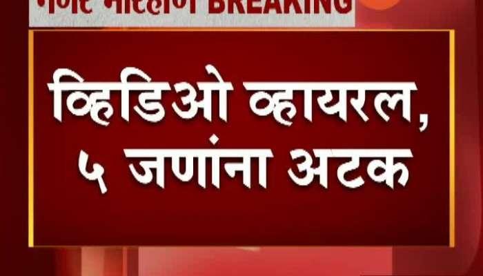 Mumbai Anil Deshmukh Reaction On Ahmednagar Couple Beaten Nude Forcing To Takeback Rape Charges Update