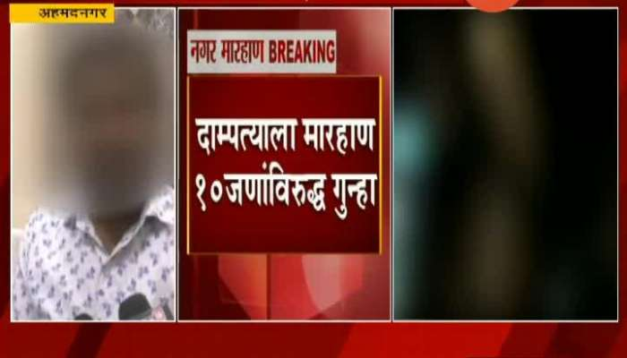 Ahmednagar Couple Beaten Nude Forcing To Takeback Rape Charges Update