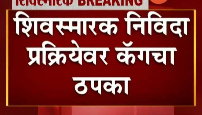Ashok Chavan On CAG Report And Shiv Smarak