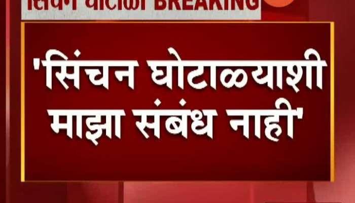 deputy CM Ajit pawar present Affidavit on irrigation scam in court nagpur bench