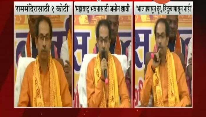 Uttar Padesh,Ayodhya CM Uddhav Thackeray On Ram Mandir 1 Cr Maharashtra Bhavan Land And Hindutva