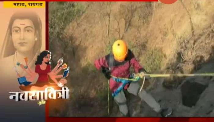 Raigad Mahad Special Rappelling Workshop Organised On Womens Day