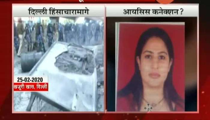 Delhi Police Arrested Couple In Connection To Delhi Violence And ISIS