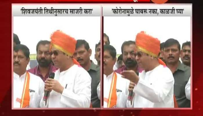 Aurangabad MNS Raj Thackeray On Corona Virus And Shiv Jayanti By Tithi