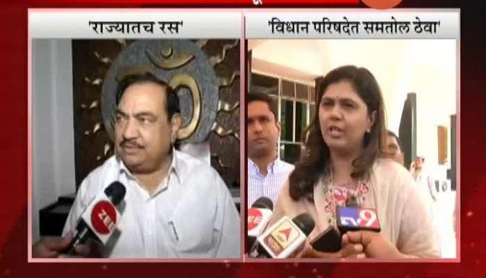 Mumbai BJP Leader Eknath Khadse And Pankaja Munde On Rajya Sabha Nomination
