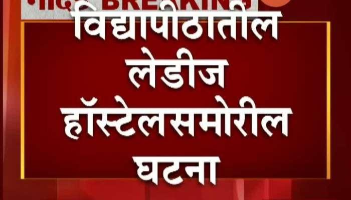Nanded Police Molested Girl Students Near Girls Hostel