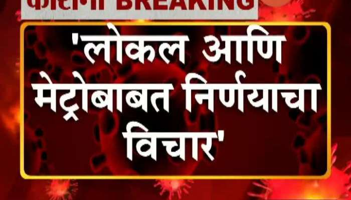 DECISION ON CLOSE OF RAILWAY AND BUS TRANSPORTATION DUE TO CORONA VIRUS