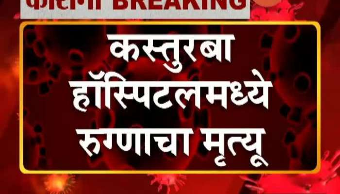 INFORMATION OF FIRST DEATH IN MUMBAI DUE TO CORONA