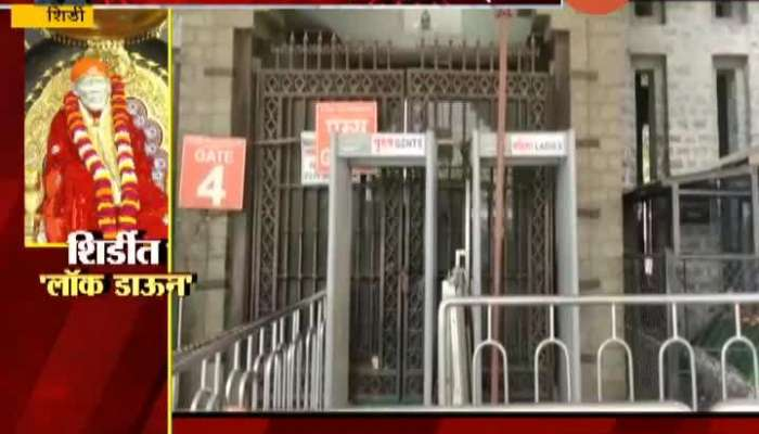 Shirdi Lock Down Small Business Loss Corona Virus