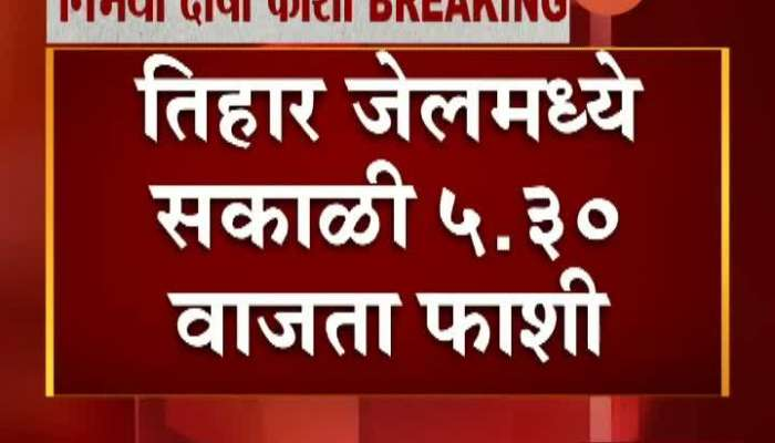 Nirbhaya case all 4 convicts hanged in tihar jail - nirbhaya mother reacation