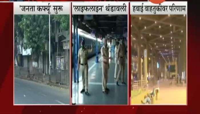 Mumbai Janata Curfew Impact On Road,Train And Airport