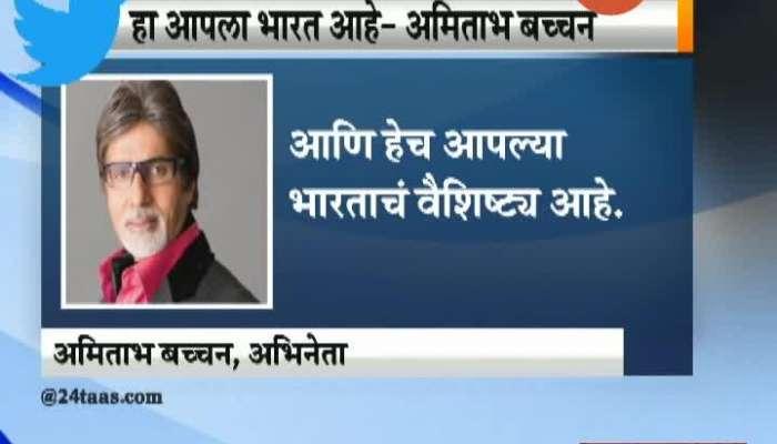 Mumbai Amitabh Bachchan Twwet On Janta Curfew Coronavirus