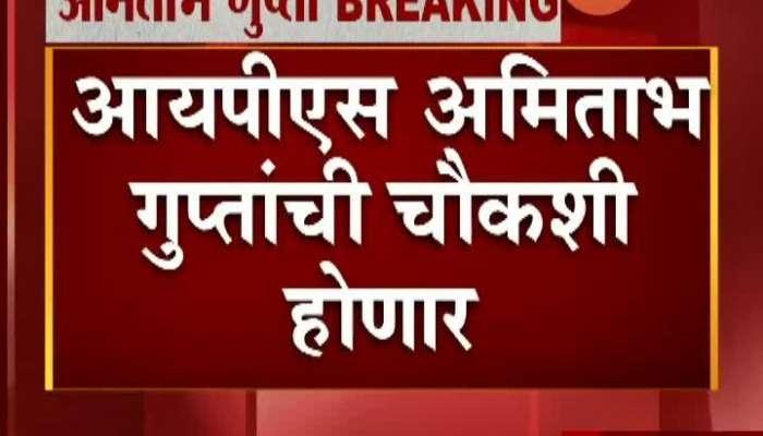 ANIL DESHMUKH ON IPS OFFICER AMITABH GUPTA ABOUT WADHWAN CASE