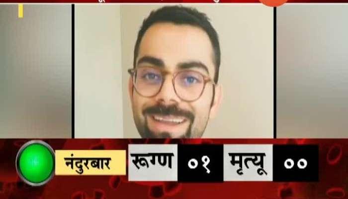 Virat Kohli Challenge Trim At Home