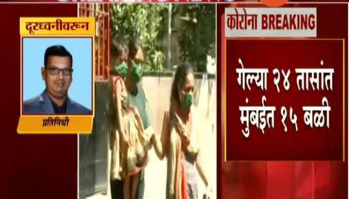 Maharashtra 522 New Corona Positive Patients Found