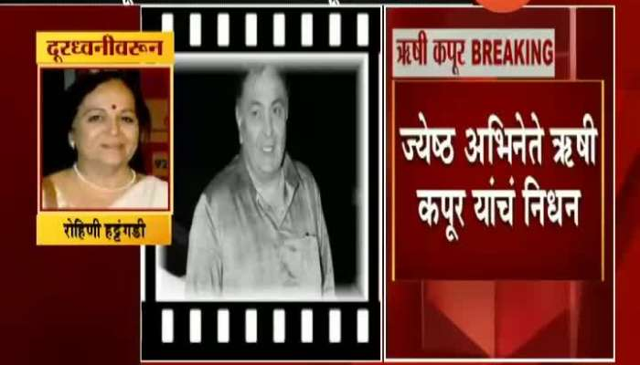 ROHINI HATANGADI REACTION ON RISHI KAPOOR DEATH