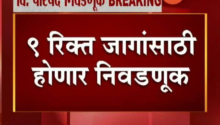 ELECTION COMMISSION GIVE PERMISSION FOR VIDHAN PARISHAD ELECTION