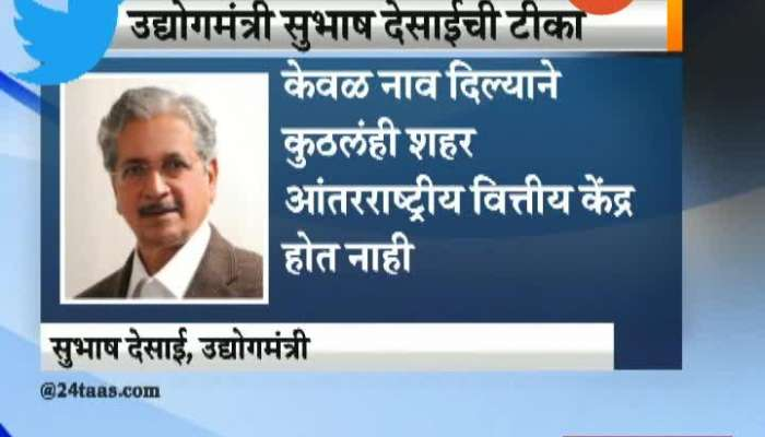 Subhash Desai And Sharad Pawar Criticise Centre Decision On Location IFSC