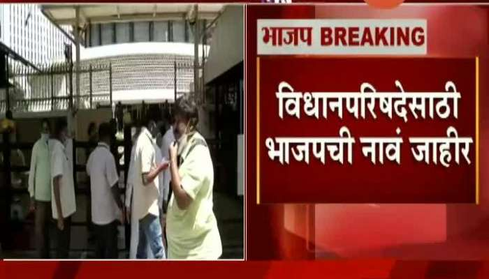 MUMBAI VIDHAN PARISHAD TICKET DISSATISFACTION AMONG BJP LEADER new
