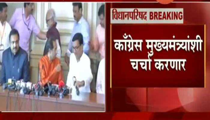Maharashtra Congress Firm For Two Seats For Vidhan Parishad Election