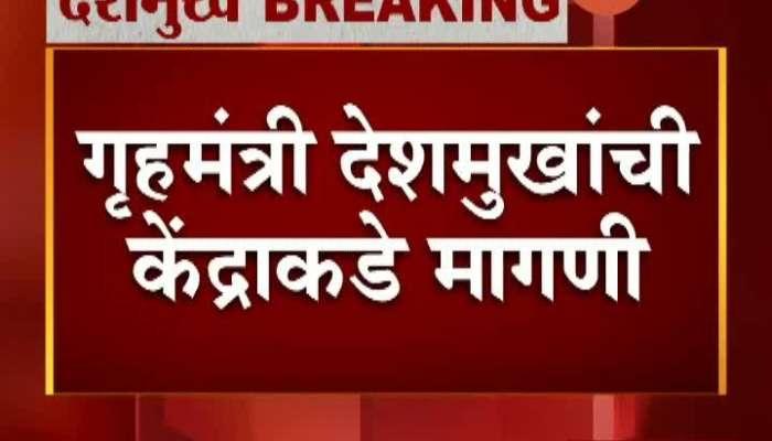 Maharashtra HM Anil Deshmukh Demand Additional Police Force From Centre