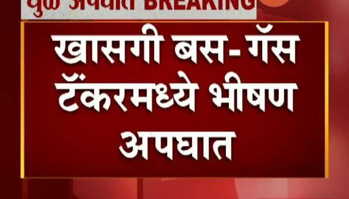Dhule Massive Accident Private Bus And Gas Tanker 3 Dead