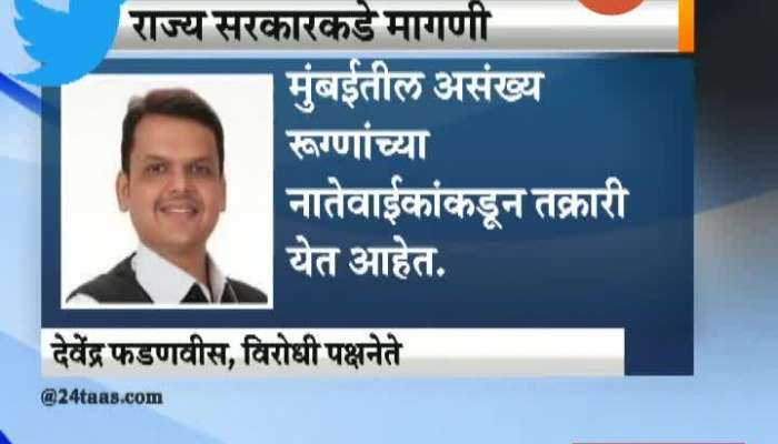 Oppositon Leader Devendra Fadnavis Tweets On Hospital Not Admitting Patients
