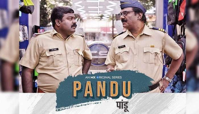 'झी युवा' वाहिनीवर 'पांडू' अवतरणार!