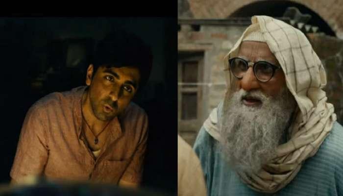 Gulbo Sitabo Trailer: अमिताभ बच्चन-आयुष्मान खुराना जोडीची धम्माल केमिस्ट्री