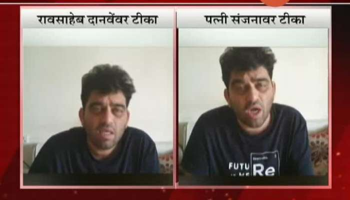 Aurangabad Harshvardhan Jadhav Critics On Rao Saheb Danve And His Wife