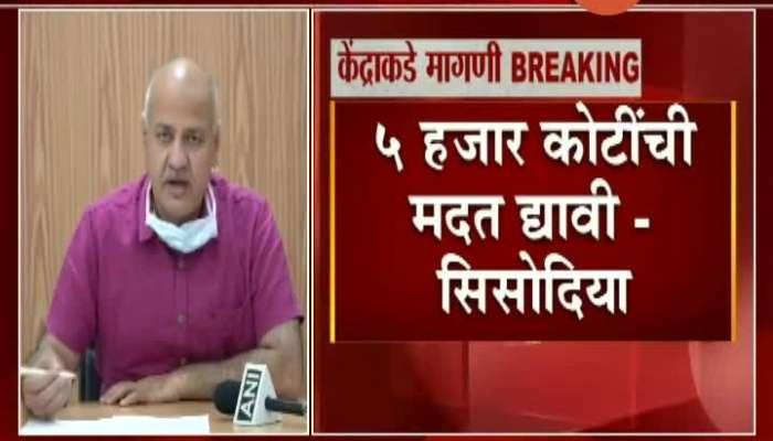 Delhi DCM Manish Sisodia Demand 5K Crore Fund From Centre