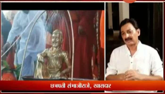 Sambhaji Maharaj Chhatrapati Appeals All Shiv Bhakt To Celebrate Shiv Rajya Abhisekh From Home