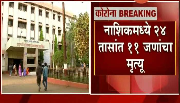 MAHARASHTRA NASHIK 11 PEOPLE DEATH RECORDED IN 24 HOURS