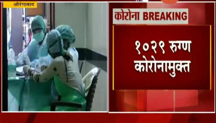 MAHARASHTRA AURANGABAD 1029 PATIENTS RECOVERD FROM CORONA