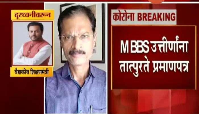Maharashtra Will Get 4000 Doctors Immediately In Corona Lockdown