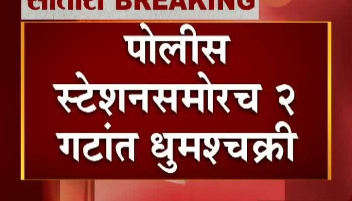 Satara Clash In Two Groups Opposite Police Station One Dead One Injured