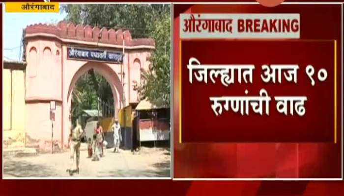 Aurangabad Corona Infiltration In Harsul Jail Update