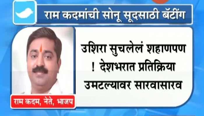 Mumbai BJP Leader Ram Kadam Tweet On Actor Sonu Sood